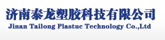 济南泰龙塑胶科技有限公司