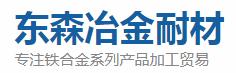安阳县东森冶金耐材有限公司