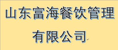 山东富海餐饮管理有限公司