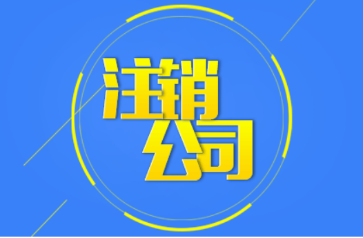 代理企业注销费用和流程_专业办理财务咨询哪家好-武汉江都税务师事务所