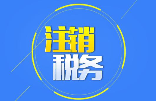 武汉办理税务注销价格_疑难财务咨询费用和流程-武汉江都税务师事务所