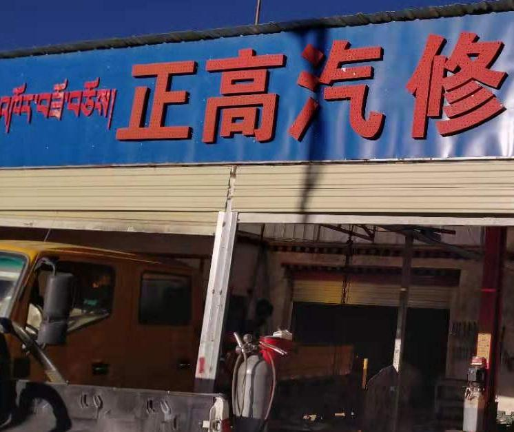 西藏汽车维修价格_专业电话-西藏洪兵净化设备有限公司