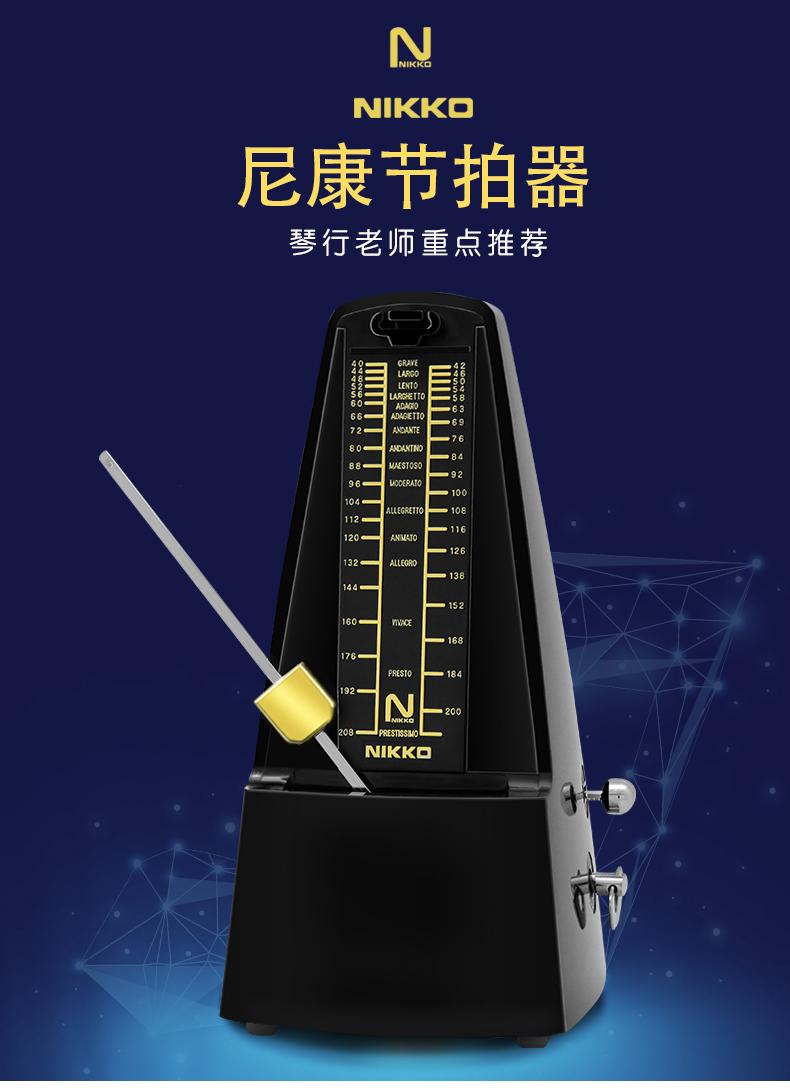 知名NIKKO尼凱節拍器官網_正規官網-尼凱爾樂器(深圳)有限公司