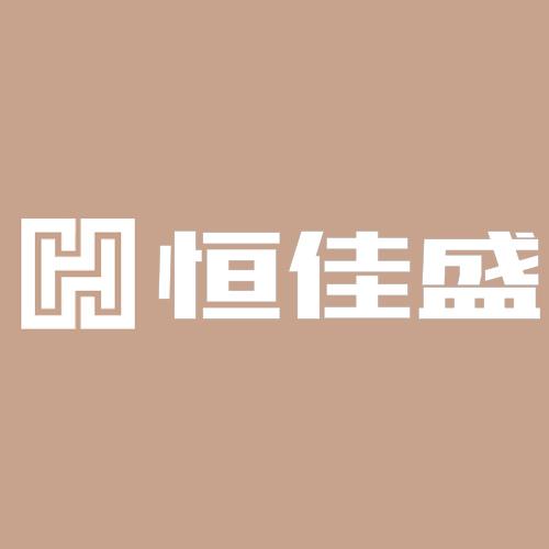 深圳市恒佳盛电子有限公司