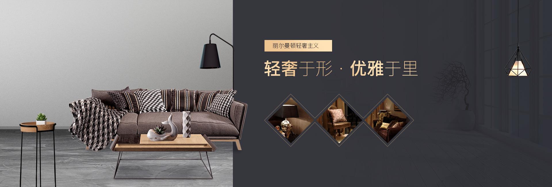 轻奢风全屋定制品牌哪个好_新中式装潢设计费用-湖南丽尔曼顿家居有限公司
