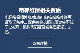快速的电梯保养资质延期_一站式的商务服务升级流程-山东卓晨企业管理咨询有限公司