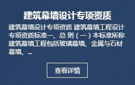 便捷的幕墙设计资质延期_优质的商务服务-山东卓晨企业管理咨询有限公司