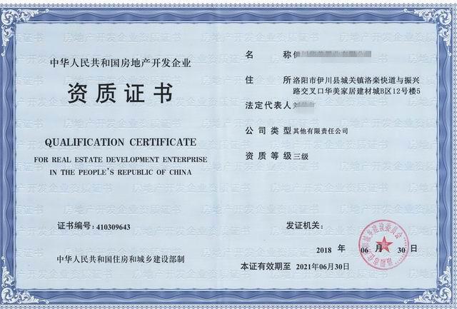 周口资质办理价格_办理资质证相关-洛阳全程工程咨询有限公司