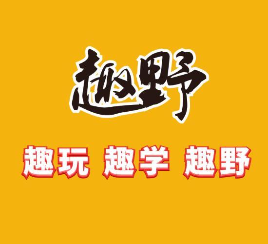 南京趣野文化发展有限公司