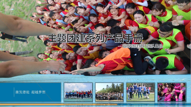 南京拓展_南京体验式培训基地-南京趣野文化发展有限公司