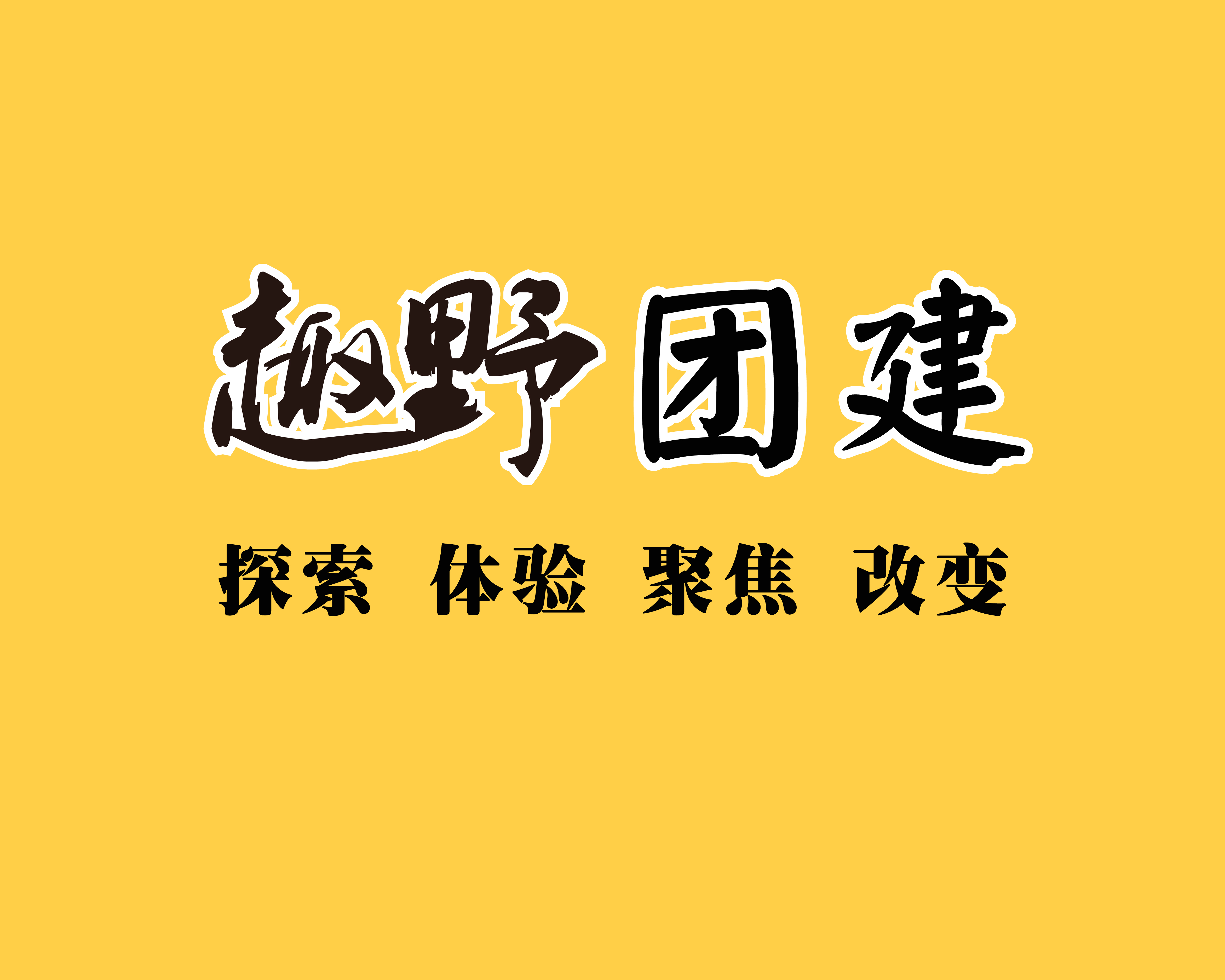 趣味拓展方案_户外体验式培训活动-南京趣野文化发展有限公司