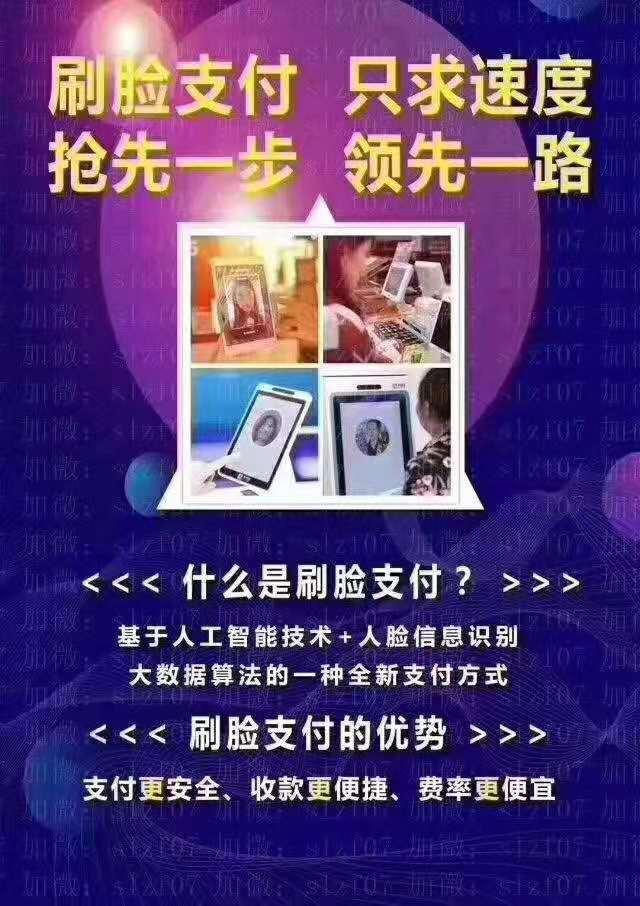 低费率东科顺_东科顺刷脸支付如何加盟相关-郑州泰成通信服务有限公司