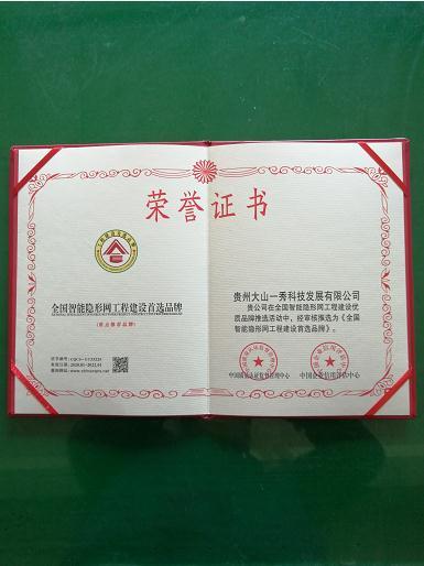 晋江隐形网厂家电话_隐形网销售相关-贵州大山一秀科技发展有限公司