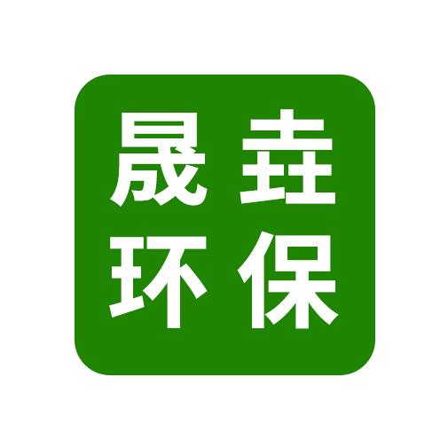 河南省晟垚环保科技有限公司