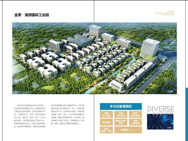 工业园区规划方案分享_现代化工程规划设计方案-湘潭金荣建设投资开发有限公司