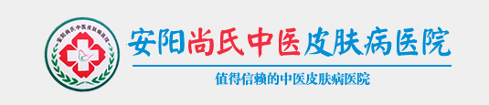 高品质安阳痤疮诊疗机构_中药修复痤疮相关-安阳尚氏中医院有限公司