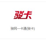正规一卡通回收公司_实力电脑、软件兑换-山东吉卡收信息科技有限公司