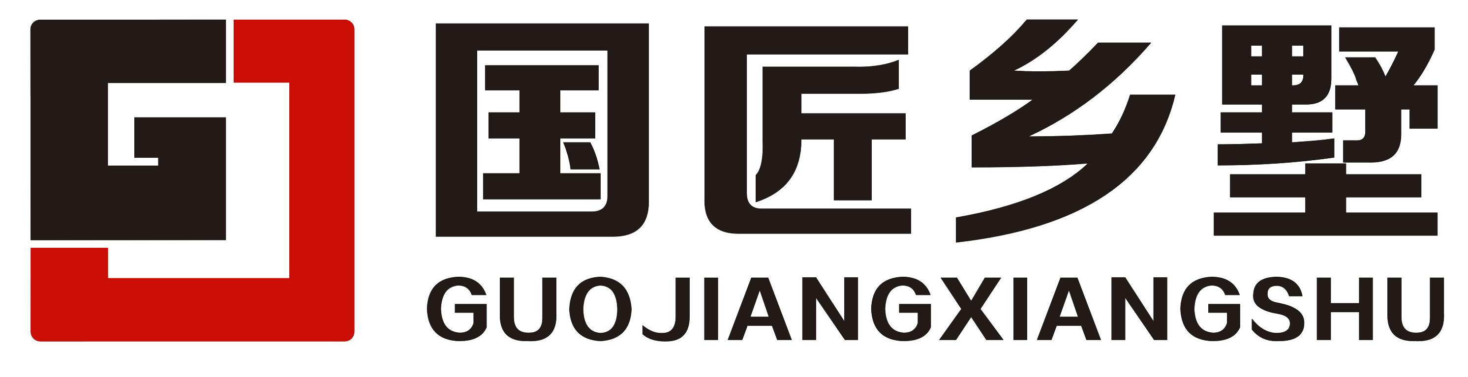 湖南省国匠乡墅科技有限公司