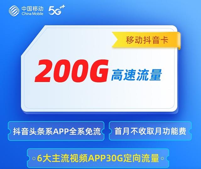 移动抖音卡哪儿有卖_正规服务项目合作出售-湖南丛生传媒有限公司