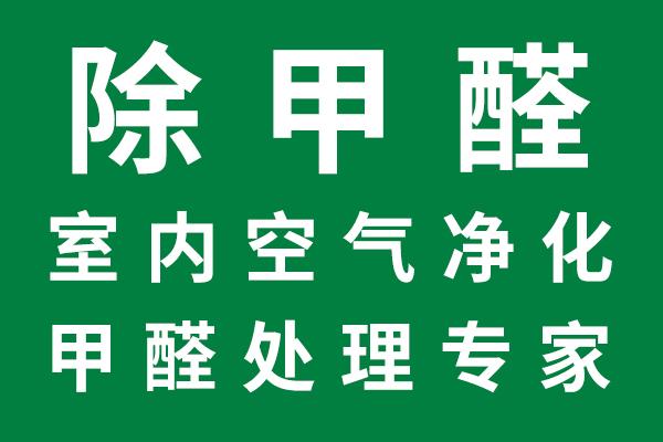 郑州除甲醛公司排名_郑州办公室环保项目合作公司哪家好-河南省晟垚环保科技有限公司