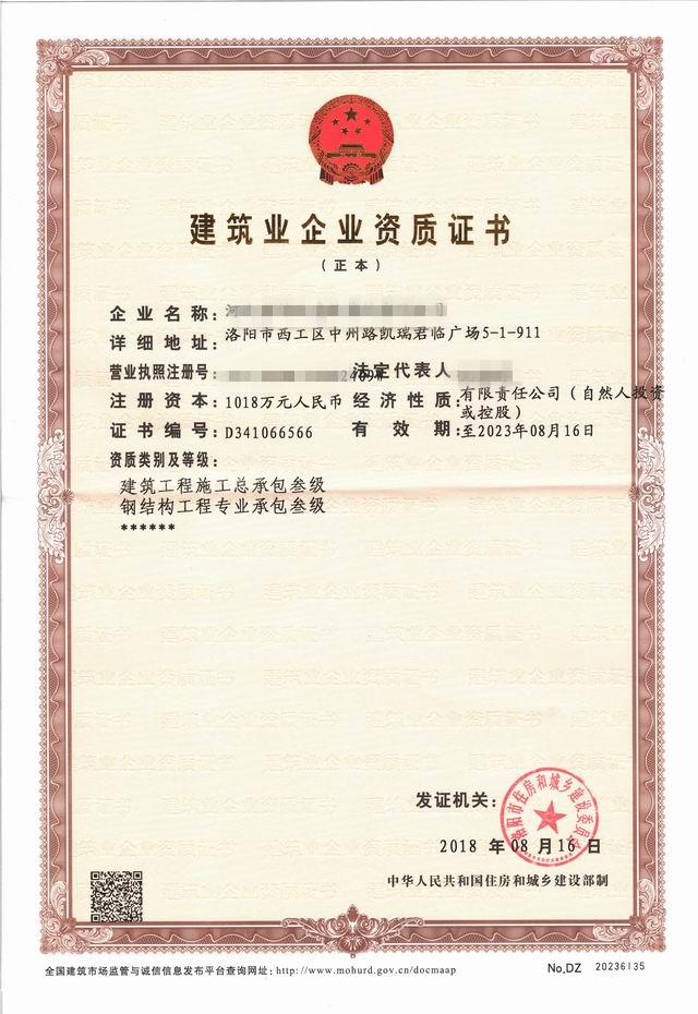 周口资质代理_资质证相关-洛阳全程工程咨询有限公司