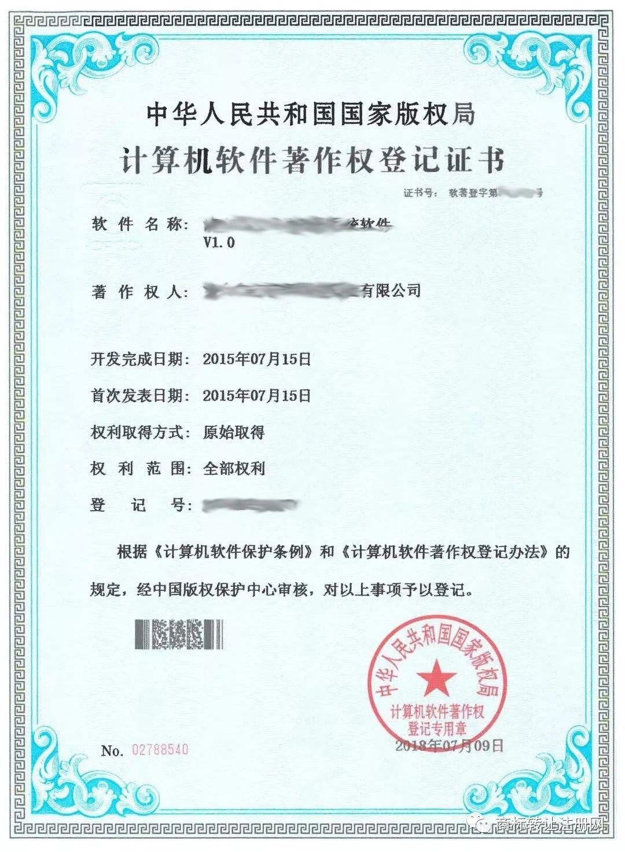 公司著作权价格_网络专利版权申请服务-长春市恒信致远商标事务代理有限公司