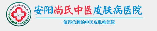 安阳白癜风_白癜风治疗仪相关-安阳尚氏中医院有限公司