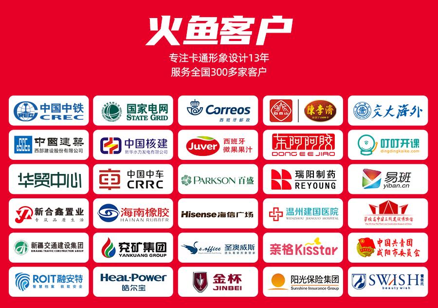 三维卡通IP设计_品牌平面设计形象设计-郑州火鱼文化传媒有限公司
