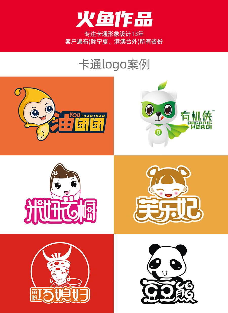 品牌卡通logo设计_公司卡通设计相关-郑州火鱼文化传媒有限公司