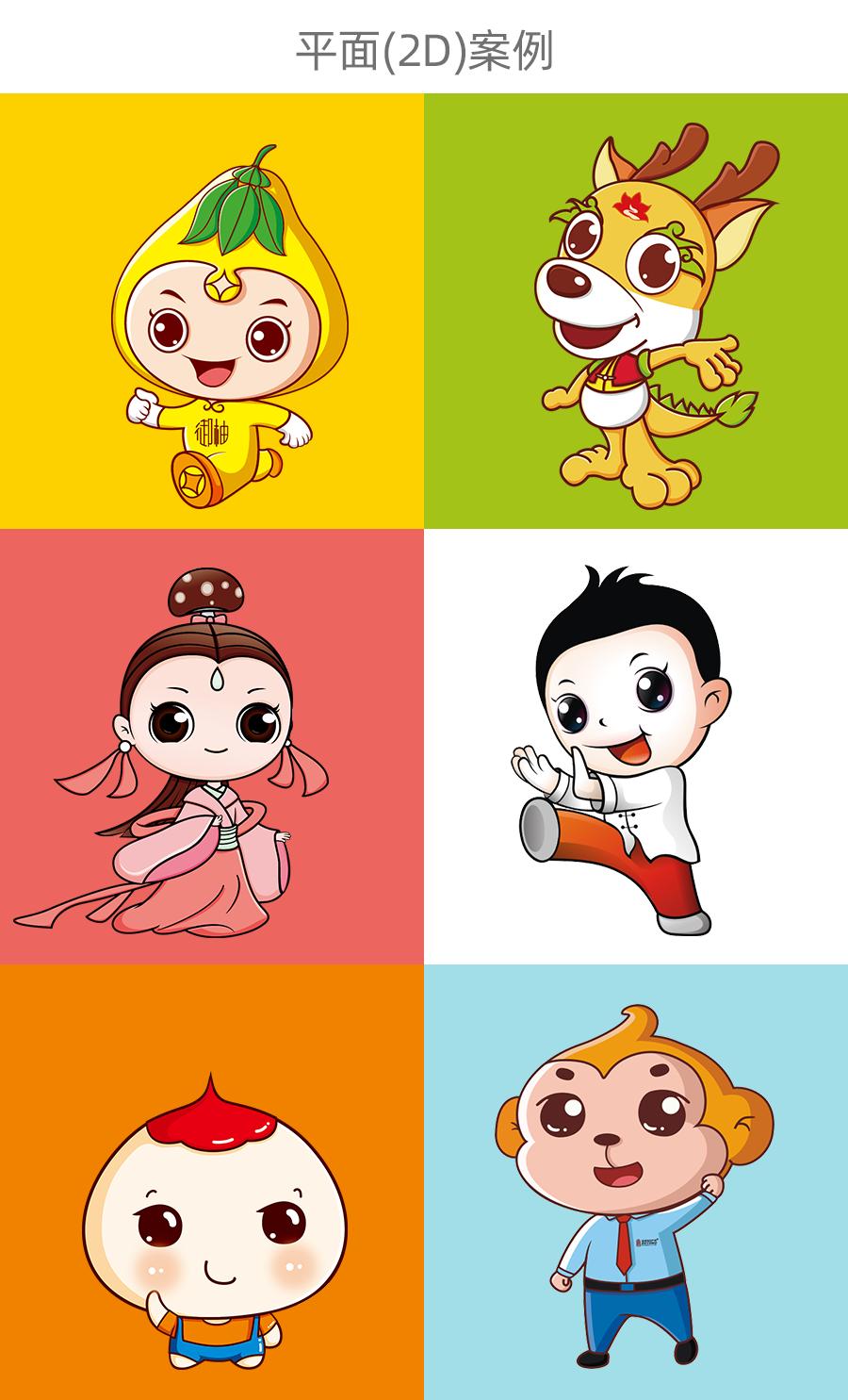 品牌卡通IP设计_企业平面设计-郑州火鱼文化传媒有限公司