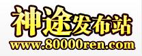 新版鸿蒙神途_优选游戏娱乐软件-枣庄市舒森网络科技有限公司