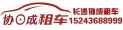 长沙协成汽车租赁有限公司