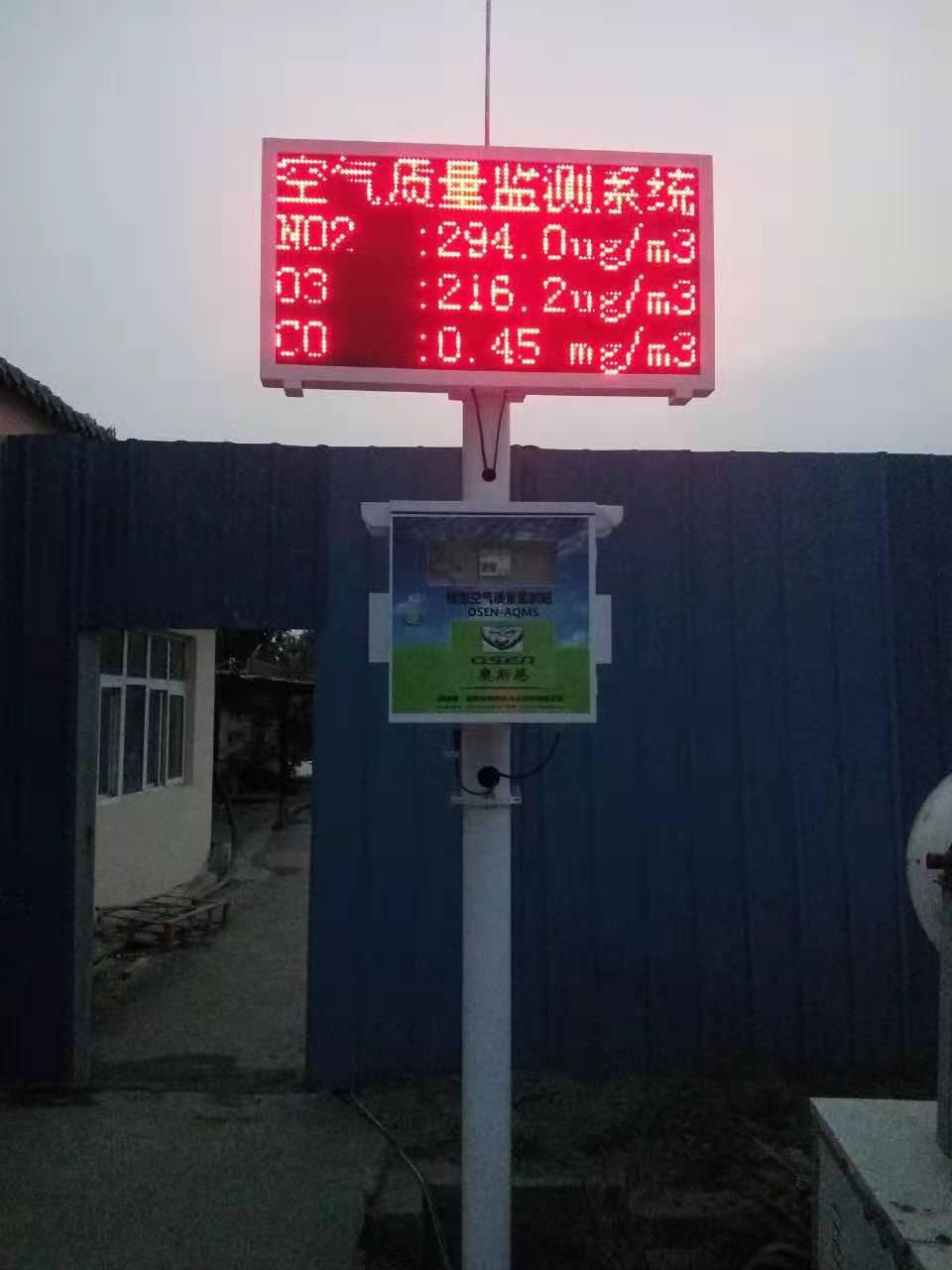 露天货场扬尘数据采集仪价格_湖南省-深圳奥斯恩环境技术有限公司