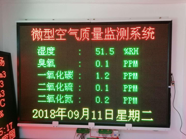 车站网格化微型站多少钱_ 网格化微型站供应相关-深圳奥斯恩环境技术有限公司
