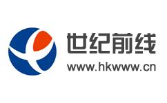 深圳市世纪前线网络有限公司