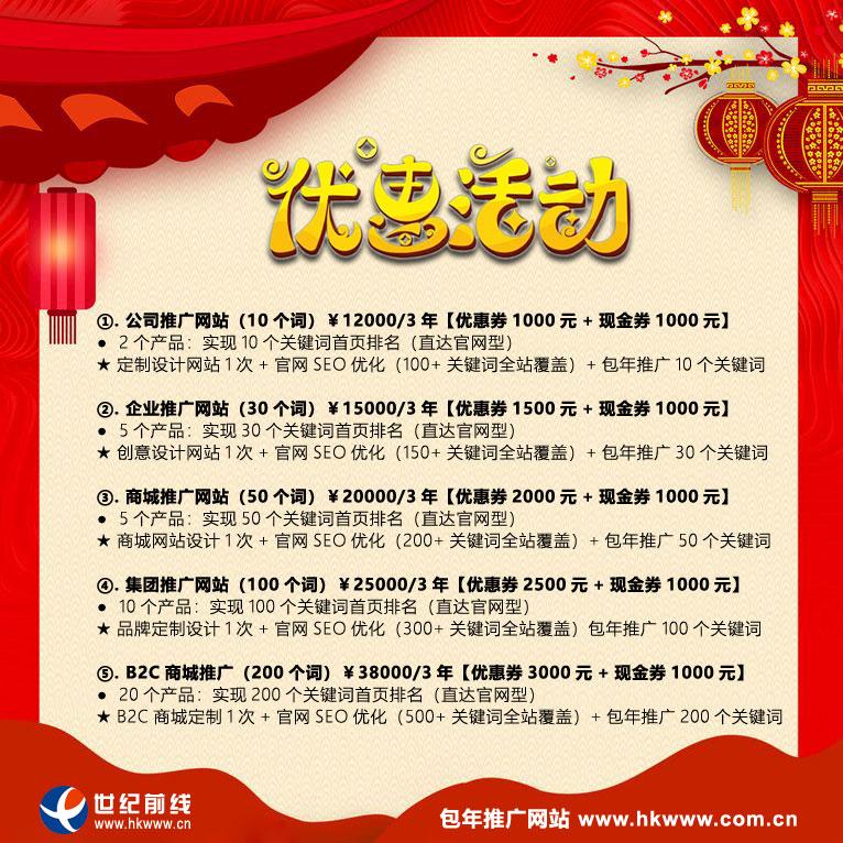 东莞包年推广网站制作_上海平面设计制作-深圳市世纪前线网络有限公司