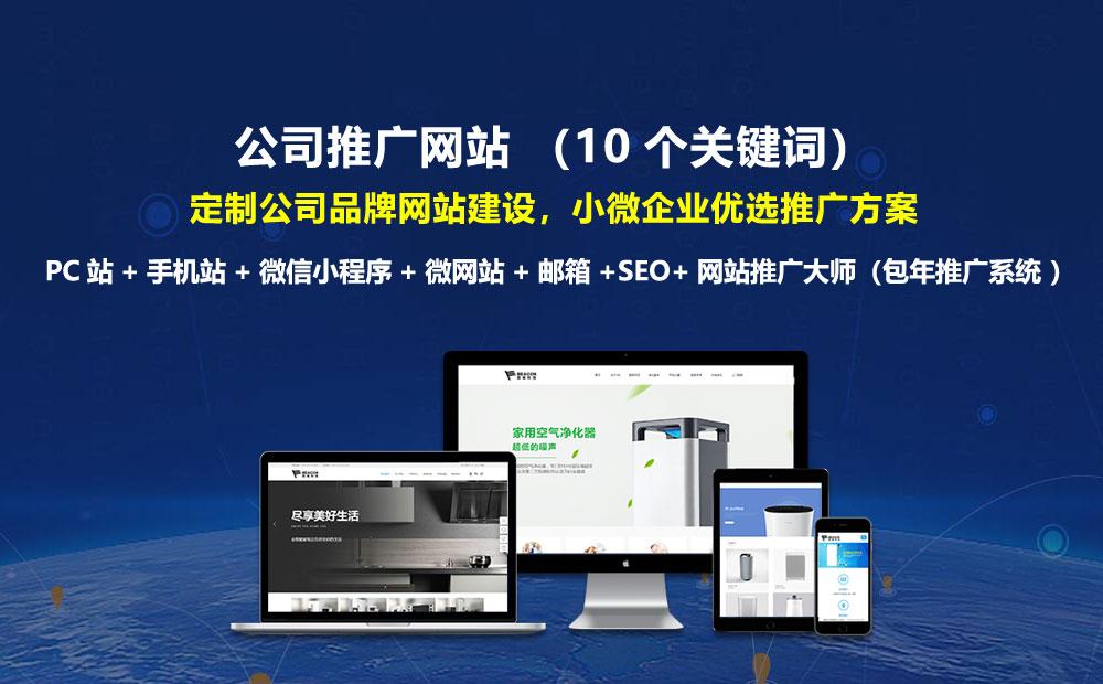 我们推荐上海公司推广网站制作_工具软件相关-深圳市世纪前线网络有限公司