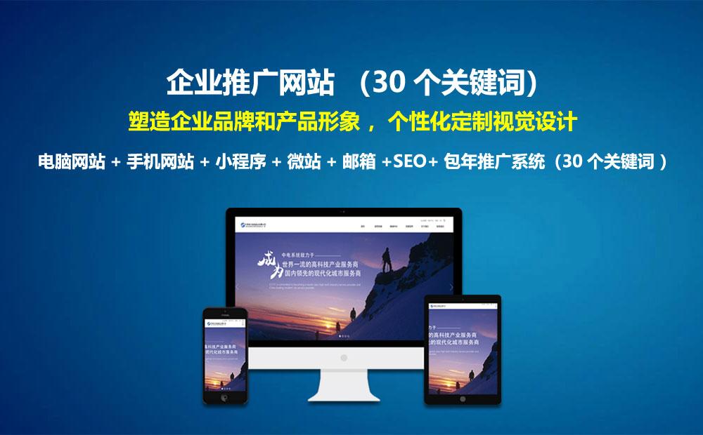 东莞企业推广网站_平面设计-深圳市世纪前线网络有限公司