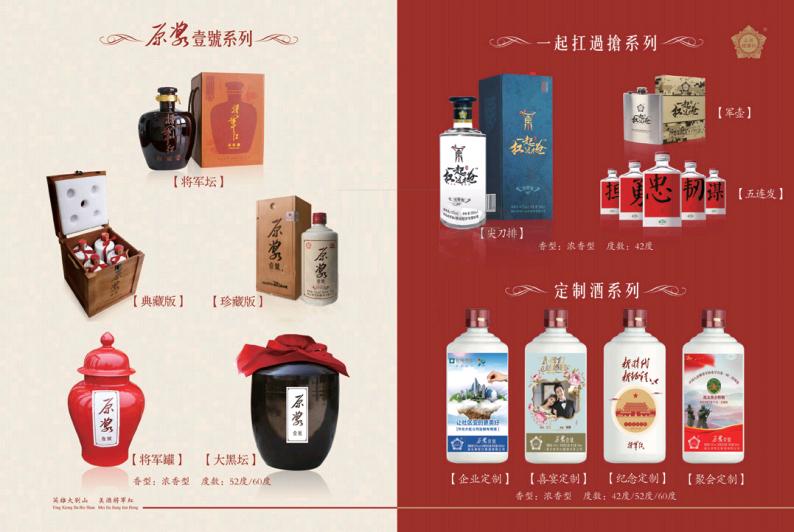 武汉将军红股份_湖北白酒-湖北将军红酿酒有限公司