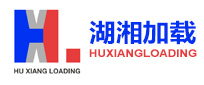 湖南湖湘加载检测设备有限公司