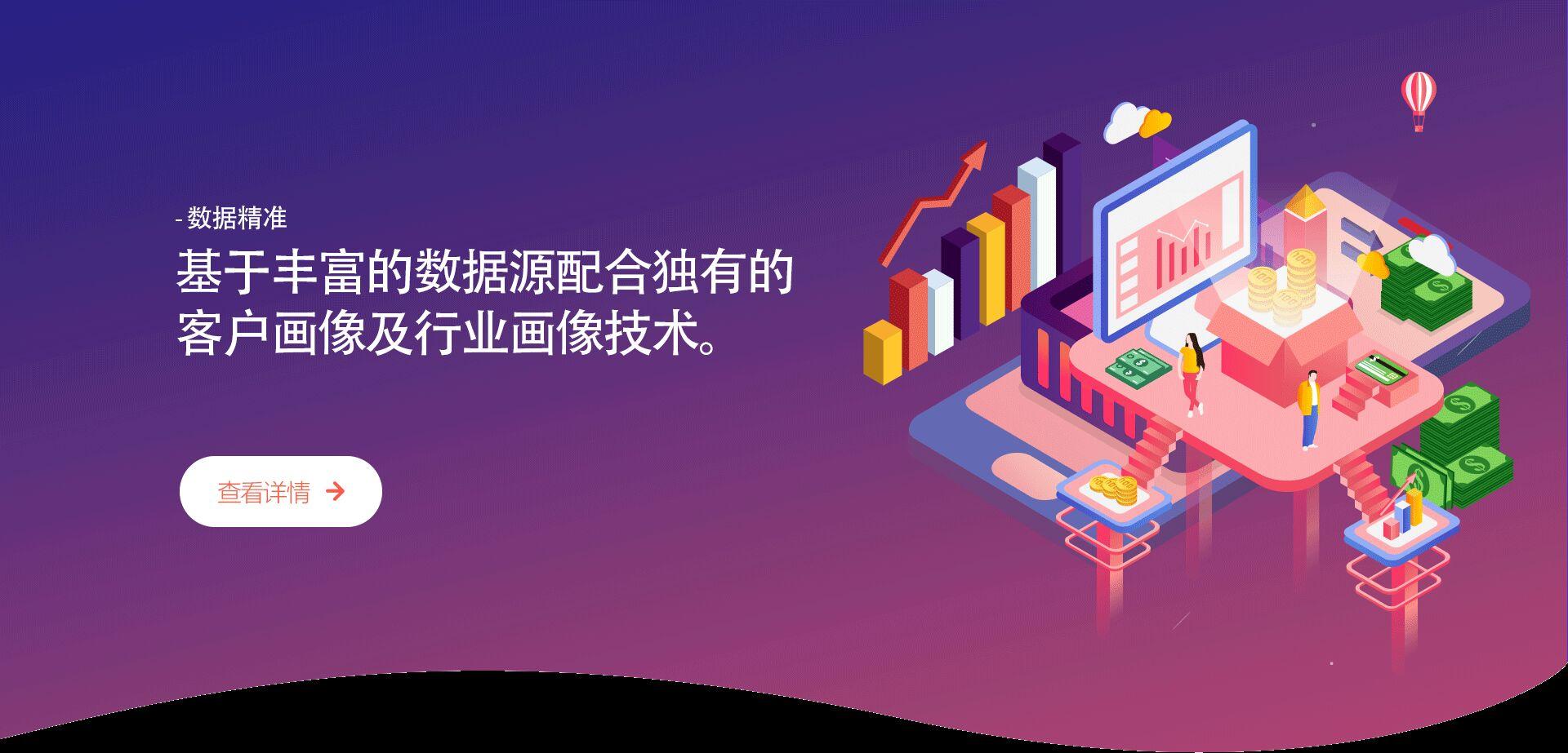 精准客户公司_精准客户数据相关-上海琥源科技有限公司
