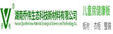 湖南乔伟生态科技新材料有限公司