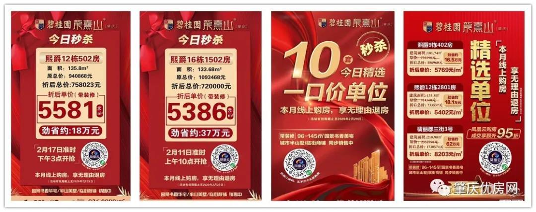 房地产价格_其它商务服务相关-肇庆市蚂蚁新房房地产经纪代理有限公司