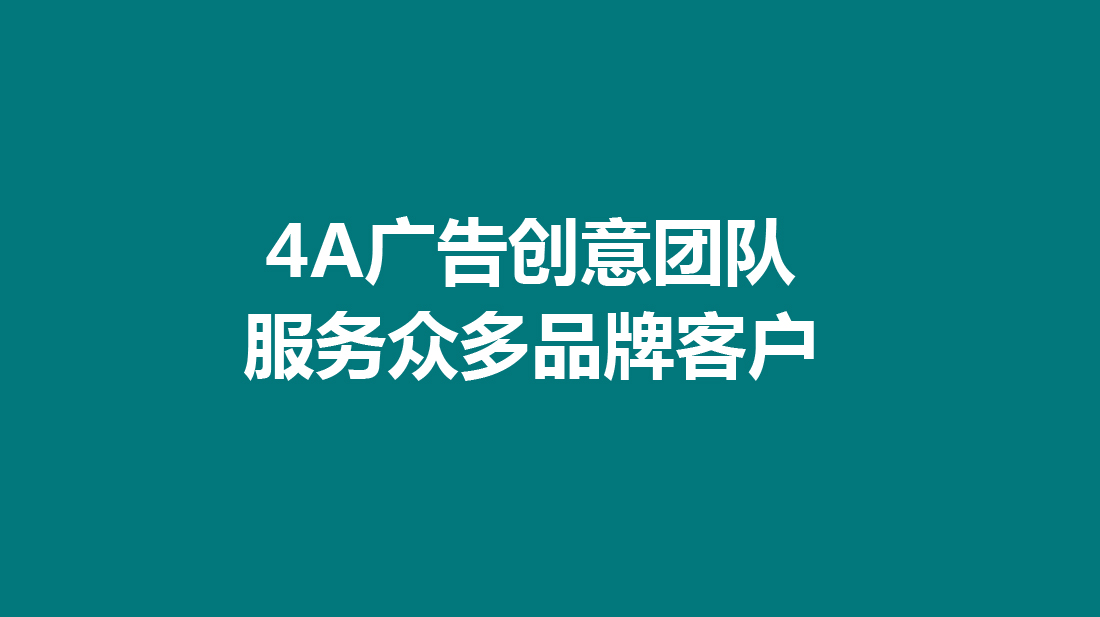 设计制作_广告平面设计策划-瀚聚文化传播(上海)有限公司
