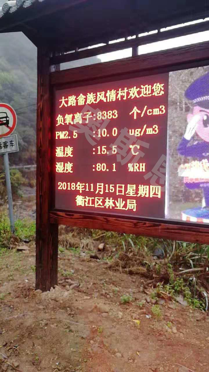 石家庄市负氧离子监测仪厂家_生态公园-深圳奥斯恩环境技术有限公司