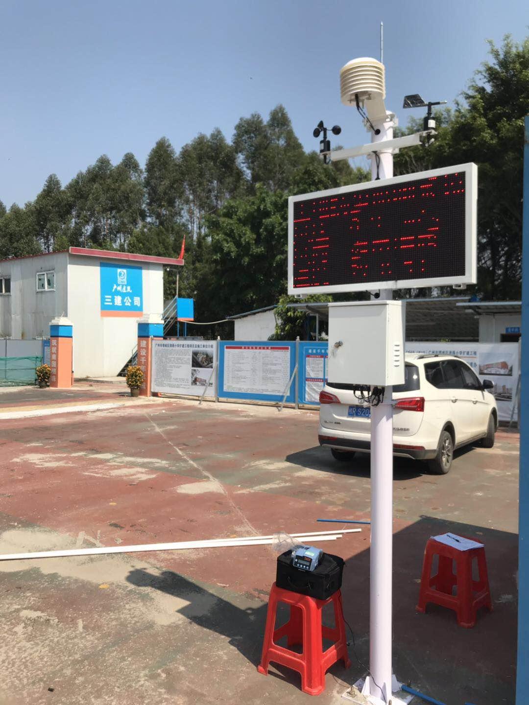 扬尘远程监测仪制造商_南通市厂家-深圳奥斯恩环境技术有限公司