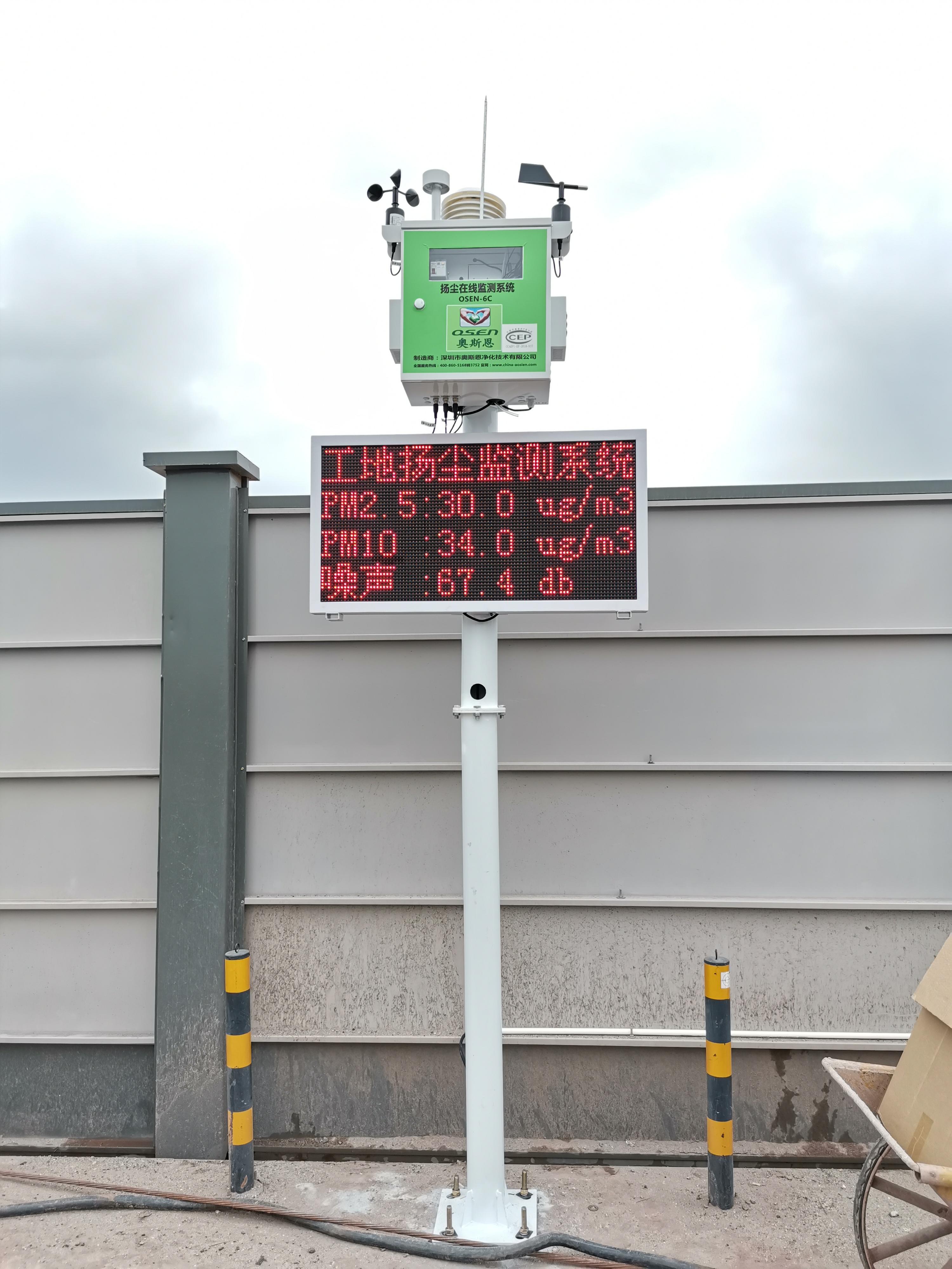 露天货场PM2.5浓度监测服务商_交通路口服务商-深圳奥斯恩环境技术有限公司