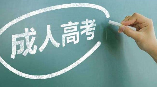 成人高考_学习考试相关-济南市天桥区学知培训学校