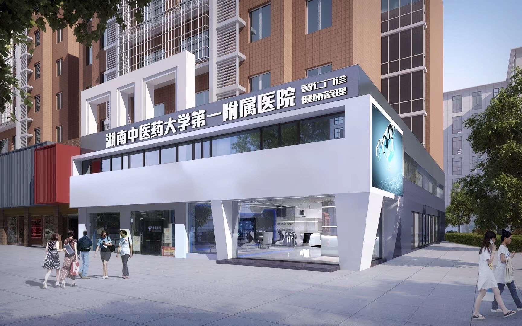 河西中医附一健康管理部预约_免疫力医疗保健服务电话-长沙智仁综合门诊部