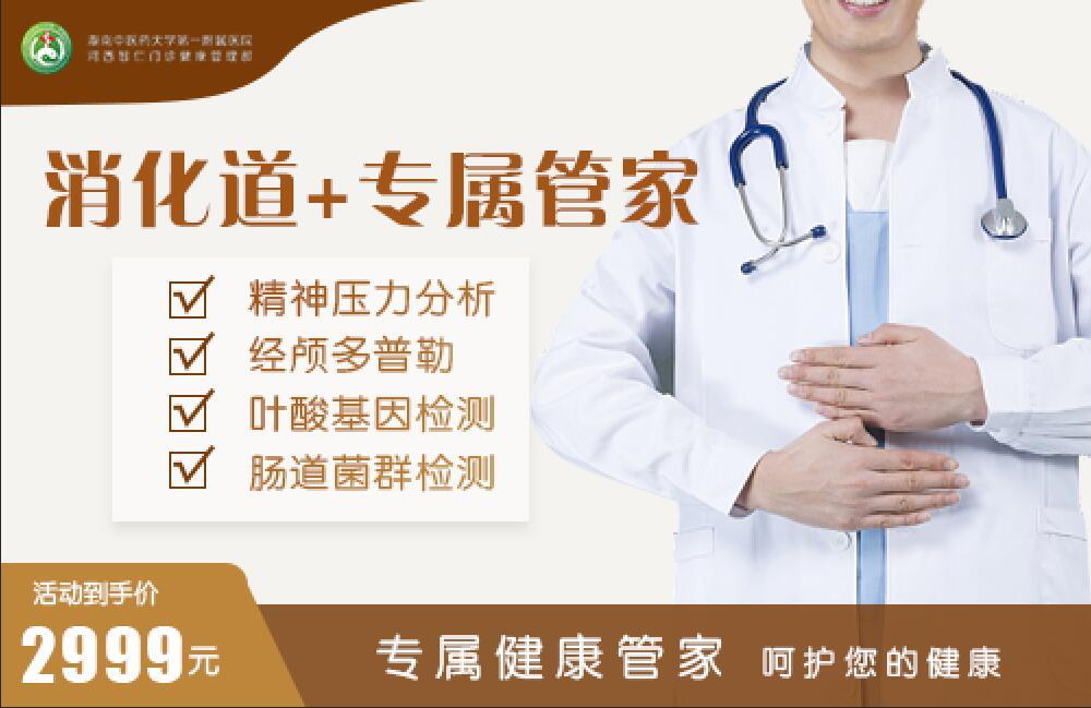 免疫力中医附一健康管理部好不好_免疫力医疗保健服务好不好-长沙智仁综合门诊部